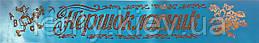 Першокласник - стрічка шовк, золота фольга (укр.мова) Блакитний (РОЗПРОДАЖ ЗАЛИШКІВ!!!)