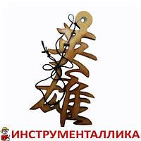 Ароматизатор деревянный Иероглиф