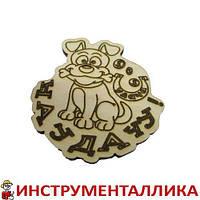 Магнит Собаки (деревянный) На удачу! - 48867