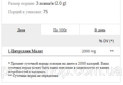 Цитруллин малат Prozis L-Citrulline Malate 150 г, фото 2