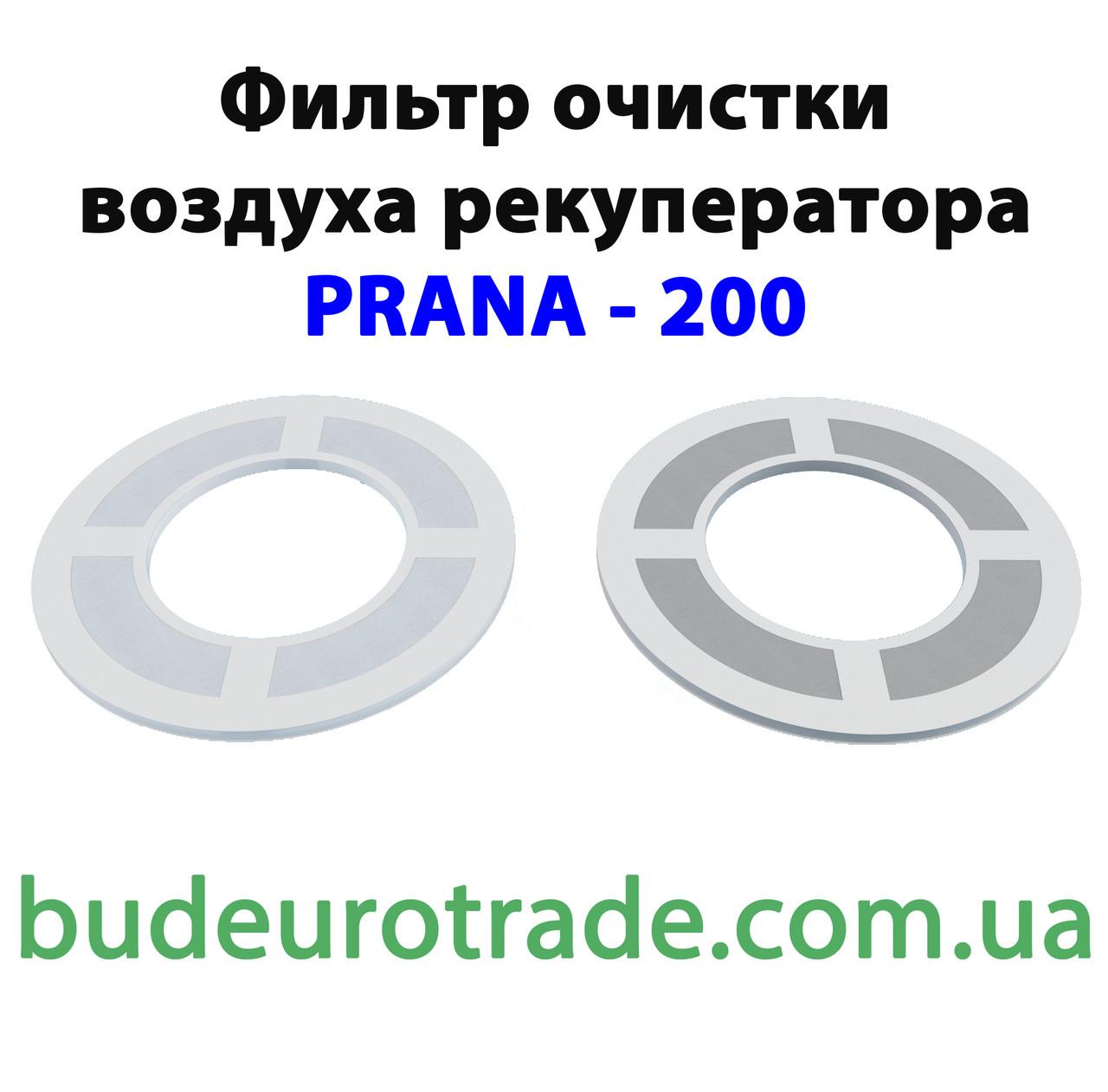 Дополнительный фильтр очистки воздуха для Рекуператора Prana 200C и Prana 200G (4шт)