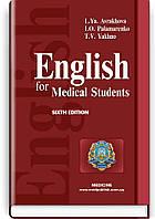 Аврахова Л.Я., Паламаренко І.О., Яхно Т.В. English for Medical Students=Англійська мова для студентів-медиків