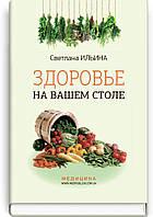 Ильина С.И. Здоровье на вашем столе. Энциклопедия народной медицины