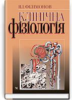 Філімонов В.І. Клінічна фізіологія Підручник