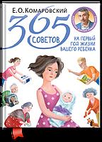 Комаровский Е.О. 365 советов на первый год жизни вашего ребенка (т)