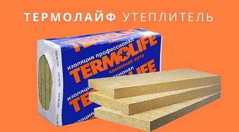 Утеплювач термолайф (termolife)