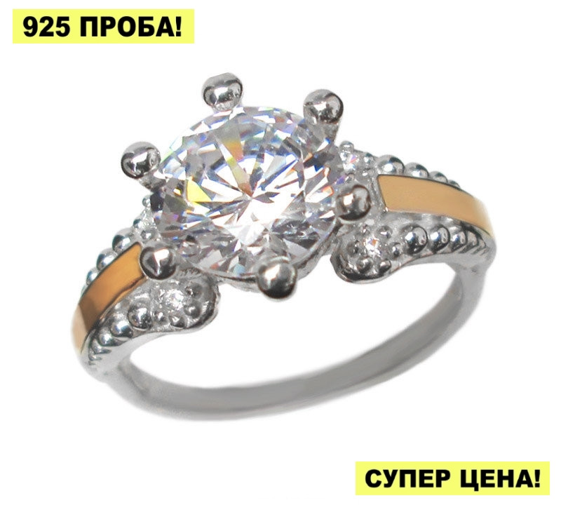 """Серебряное  женское кольцо с золотыми накладками """"Деметра"""", фото 1"""