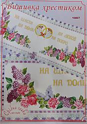 Схемы для вышивания крестом  бумажные
