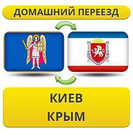 Домашний Переезд из Киева в Крым!