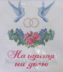 Весільний рушник 45 х 220 см.