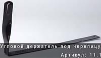 Угловой держатель скрученный