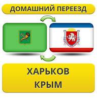 Домашний Переезд из Харькова в Крым!