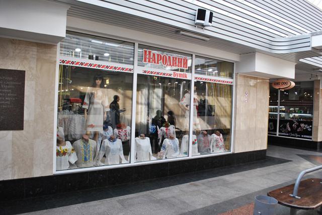 Народный бутик ― магазин вышиванок