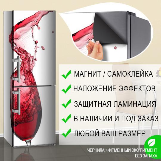 Магнитная наклейка на холодильник (виниловый магнит) Бокал красного вина, 600*2000 мм, Лицевая