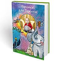 Іменна книга Логопедичні віршики для Вашої дитини FTBKLO2UA, КОД: 220676
