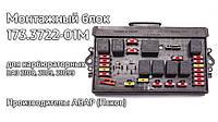 Оригинал Блок предохранителей для ВАЗ 2108 2109 21099 карбюр. старого образца (евро) (монтажный блок) АВАР