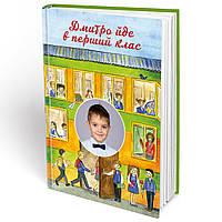 Іменна книга Ваша дитина йде в перший клас FTBK1STUA, КОД: 220681