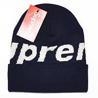 Современная мужская вязаная шапка Supreme черно-синяя модная брендовая теплая шапочка Суприм реплика