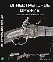 Огнестрельное оружие (большой иллюстрированный атлас). Макнаб Крис