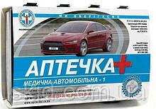 Аптечка автомобильная медицинская -1