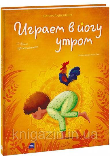 Книга для детей Лорена Паджалунга: Играем в йогу утром. Легко просыпаемся  Детям от 2-х лет