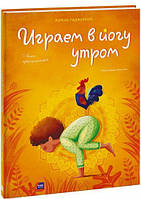 Книга для детей Лорена Паджалунга: Играем в йогу утром. Легко просыпаемся  Детям от 2-х лет, фото 1