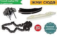 Комплект цепи ГРМ 2.0D/2.5D/3.0D BMW 1 E87 3 E46 / E90 5 E60 6 E63 X5 E53 / E70 2001-2013 / SWAG