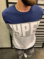 Свитер мужской сине-серый с надписью HYPED хайп свитшот мужской осенний сине-серый с принтом хайп S, XL, XXL