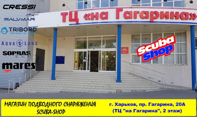 Магазин подводного снаряжения SCUBA-SHOP, г. Харьков, пр. Гагарина, 20А