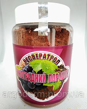 Виноградный порошок ЮВЕТ, настоящее спасение для сосудов в жару содержит  РЕСВЕРАТРОЛ