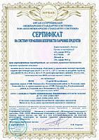 ДСТУ ISO 22000:2007 на надання послуг оптова і роздрібна торгівля, складування, зберігання харчової продукції