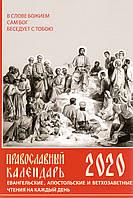 Православний календар на 2020 рік. Євангельські, апостольські і старозавітні читання на кожен день