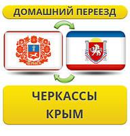 Домашний Переезд из Черкасс в Крым!