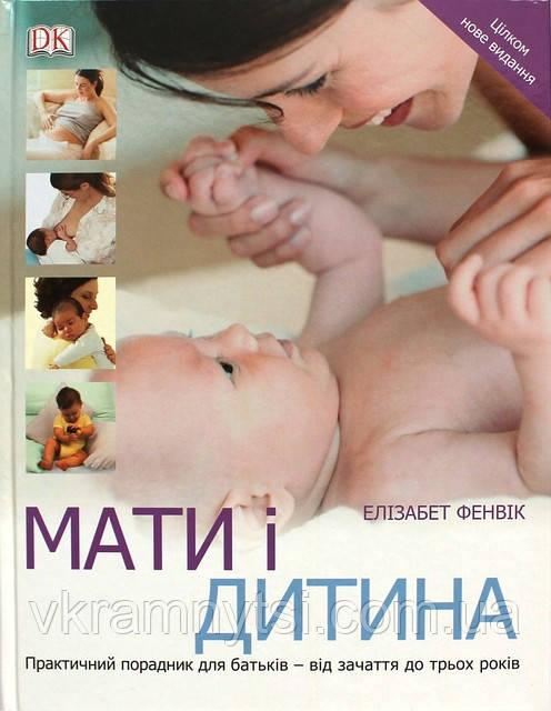 Мати і дитина. Практичний порадник для батьків — від зачаття до трьох років. Елізабет Фенвік