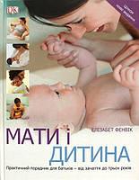 Мати і дитина. Практичний порадник для батьків — від зачаття до трьох років. Елізабет Фенвік, фото 1