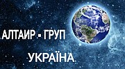 """ТОВ  """" АЛТАИР - ГРУП УКРАЇНА"""" """""""