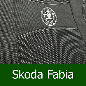 Чехлы на сиденья Skoda Fabia (Nika)