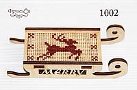 """Набір для вишивання хрестиком на дерев'яній основі """"Санчата"""", фото 1"""