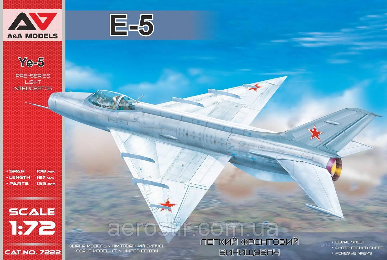 E-5 1/72 A&A Models 7222