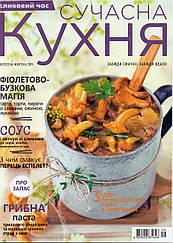 Сучасна Кухня журнал №9-10 вересень-жовтень 2019