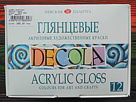 Фарби акрилові Decola глянцеві 12 кол. 20 мл