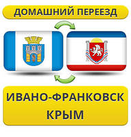 Домашний Переезд из Ивано-Франковска в Крым!