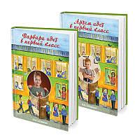 Именная книга Ваш ребенок идет в первый класс FTBK1STRU, КОД: 220680