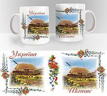 "Сувенірна керамічна чашка ""Україна"" - ""Хата з озером"" 350 мл"