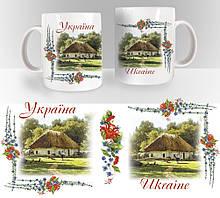"""Сувенірна керамічна чашка """"Україна"""" - """"Хата з сільським подвір`ям"""" 350 мл"""