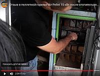 Відгук про пелетної пальнику Air Pellet 15 кВт після опалювального сезону