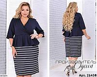 Платье двойка больших размеров 46-60 арт 7131