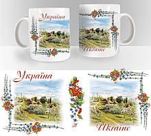 """Сувенірна керамічна чашка """"Україна"""" - """"Хутір з яблуневим цвітом"""" 350 мл"""