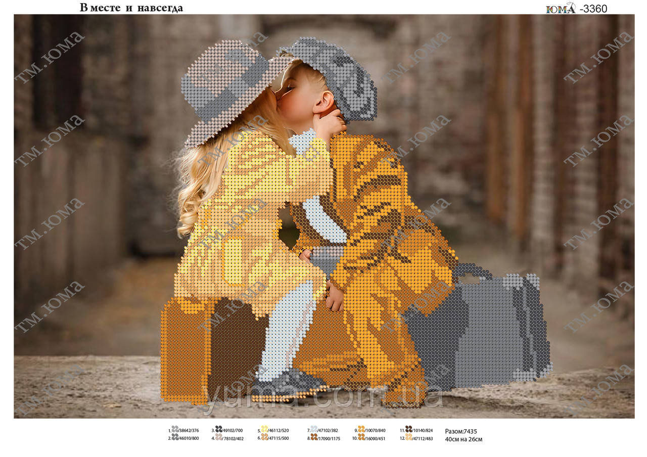 Схема для вышивки бисером  Вместе и навсегда
