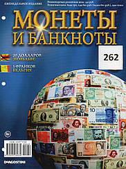 Журнальна серія Монети і банкноти ДеАгостини №262 (№240) 20 доларів (Зімбабве), 5 франків (Бельгія)